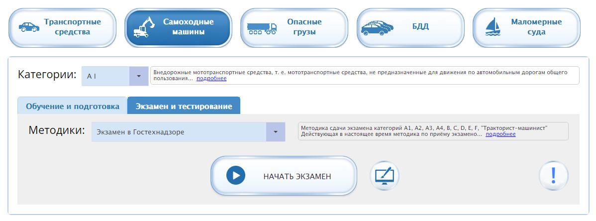 Экзаменационные билеты по профессии водителя погрузчика