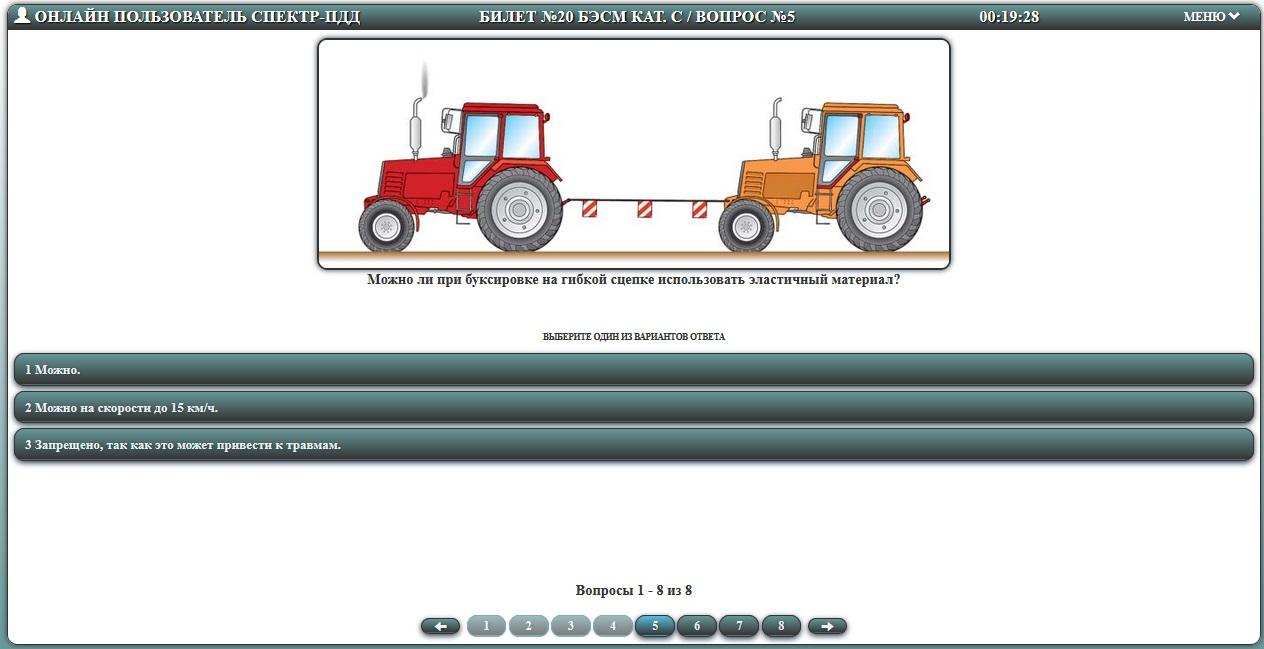 Правила дорожного движения трактора